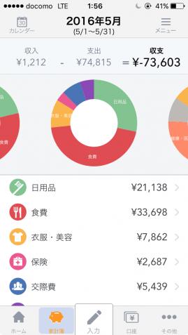 ママ家計簿アプリ画像1