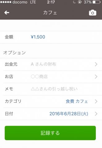 ママ家計簿アプリ画像6