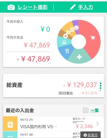 ママ家計簿アプリ画像7