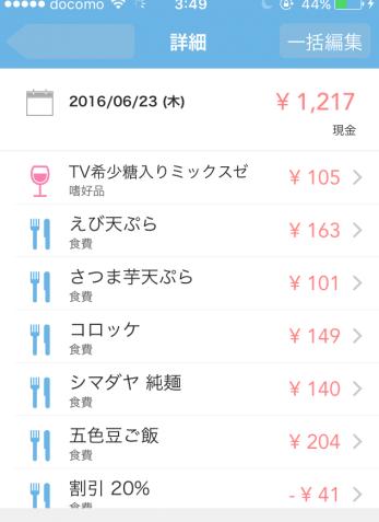 ママ家計簿アプリ画像9