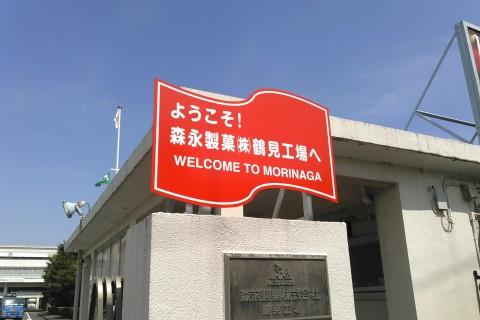 アクセス抜群!週末に子連れで行きたい工場見学5選【関東】