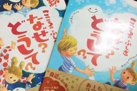 悩んだときの救世主!客観的に物事を見つめ直すことができる育児本 3選