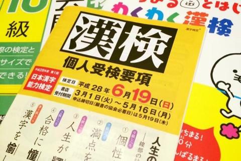【ママの学習支援日記】6歳の漢字検定10級合格までの道のり