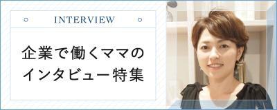 【働くママ】企業で働くママのインタビュー特集
