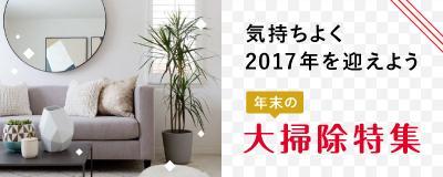 【年末の大掃除特集】気持ちよく2017年を迎えよう!
