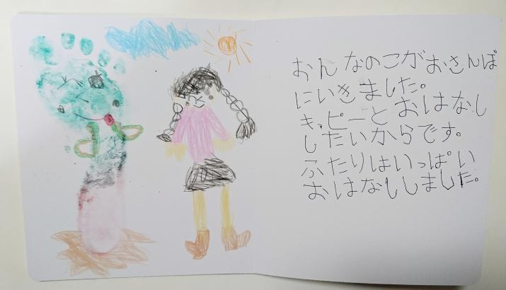 白紙絵本7