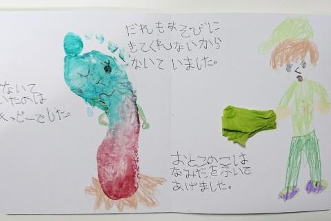 世界に一つだけのオリジナル絵本を子供の手型・足型で作ってみよう!