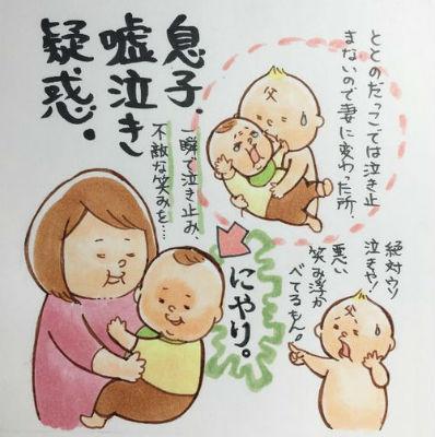 shin 子育て絵日記