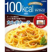 大塚食品 マイサイズ 100kcal カルボナーラ 120g