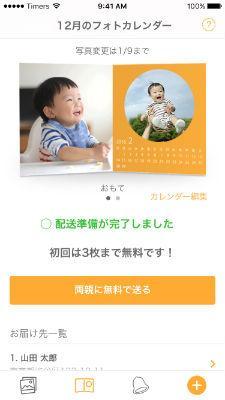 子育てアプリFamm