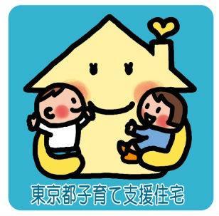 子育て支援住宅認定